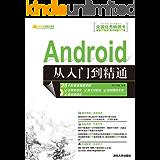 Android从入门到精通 (软件开发视频大讲堂)