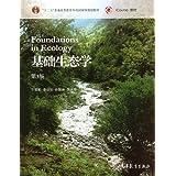 """""""十二五""""普通高等教育本科国家级规划教材·iCourse教材:基础生态学(第3版)"""