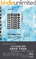 比利战争(24个比利续集)