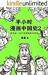 半小时漫画中国史2(读客熊猫君出品,其实是一本严谨的极简中国史!看半小时漫画,通五千年历史,用漫画解读历史,开启阅读新潮流。)