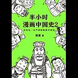 """半小时漫画中国史2(《半小时漫画中国史2》""""混子曰""""创始人陈磊继《半小时漫画中国史》后推出的全新力作)"""