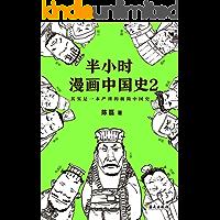 半小時漫畫中國史2(讀客熊貓君出品,其實是一本嚴謹的極簡中國史!看半小時漫畫,通五千年歷史,用漫畫解讀歷史,開啟閱讀新潮流。)