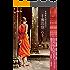 三千佛塔烟云下——东南亚五国文化纪行 (文化苦旅系列)