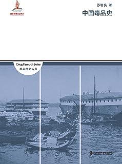 中国毒品史 (禁毒研究丛书)