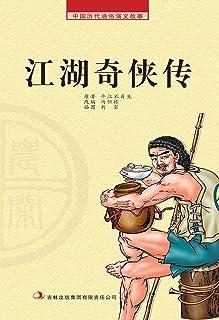 中国历代通俗演义故事: 农闲读本-江湖奇侠传
