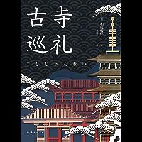 古寺巡礼(流传百年的经典之作,夏目漱石门生、文人哲学家和辻哲郎跨越时间的文化史随笔,带你领略古寺之美。)