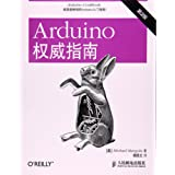 Arduino权威指南(第2版)