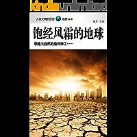 饱经风霜的地球 (人类文明的足迹·地理百科)