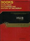 影響世界歷史進程的書:國富論(套裝上下冊)