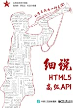 细说HTML5高级API