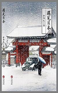 遇见日本(《遇见日本》沿袭徐静波《静观日本》《日本人的活法》《静说日本》的风格、体例,以一个一个的小故事诠释日本人、日本精神。) (日本文化系列 3)