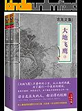 古龙文集·大地飞鹰(上下)(读客知识小说文库)