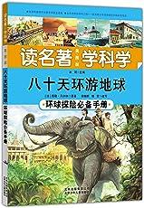 读名著 学科学·八十天环游地球:环球探险必备手册(美图版)