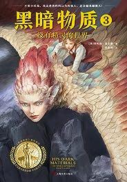 黑暗物质3:平行世界的精灵10~16岁国际大奖童书(载入史册的世界儿童文学经典!关于魔法、精灵、神话、平行世界的奇幻旅程)