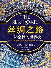 丝绸之路:一部全新的世界史(关心国家战略,必读丝绸之路!第12界文津图书奖推荐图书。)
