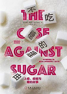 不吃糖的理由:上癮、疾病與糖的故事