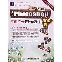 中文版Photoshop平面广告设计与制作300例(附光盘)/案例大讲堂(光盘1张)