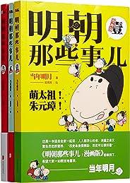 明朝那些事儿(漫画版)(套装共3册)