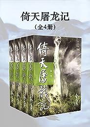 金庸作品集:倚天屠龙记(新修版)(全4册)