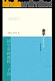 老子:民族的大智[國學基礎教程] (上海古籍出品)