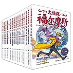 大侦探福尔摩斯(第4、5、6、7辑)(小学生版)(套装共16册)