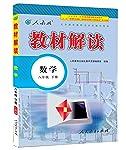 (2017年春)义务教育教科书同步教学资源·教材解读:数学(八年级下册)(人教版)