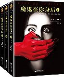 魔鬼在你身后(套装全3册) (读客外国小说文库)