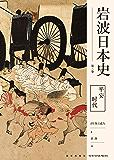 平安時代(巖波日本史 第三卷)