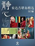靜心:索達吉堪布精選(全7冊)(佛法精髓,人生智慧,幫你提升幸福的可能性!)