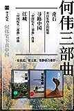 何偉三部曲套裝(上海譯文出品!何偉寫出了我們熟視無暏的中國,邊界廣闊、引人深思。一部了解中國文化和社會發展的必讀書目?。?(譯文紀實)