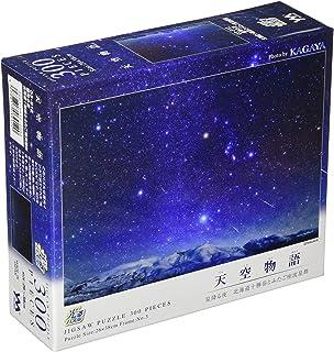 300片 拼图 KAGAYA 星降之夜 北海道十胜岳和双子座流星群 (26x38cm)