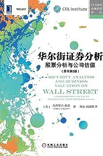 华尔街证券分析:股票分析与公司估值(原书第2版) (CFA协会金融前沿译丛)