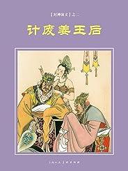 计废姜王后 (封神演义连环画 2)
