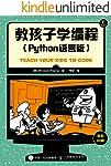 教孩子学编程(Python语言版)(异步图书)