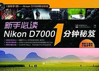新手必读Nikon D7000 1分钟秘笈(全彩)
