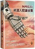阿西莫夫:机器人短篇全集