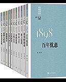 """""""重写文学史""""经典·百年中国文学总系:全11册"""