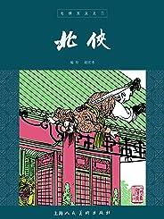 七侠五义之二·北侠 (连环画 2)