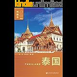 泰国(第3版) (列国志)