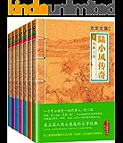 古龙文集·陆小凤传奇(读客熊猫君出品,套装共7册)