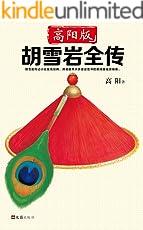 高阳版《胡雪岩全传》(读客文化出品。胡雪岩全传第一部!)