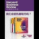 哈佛商业评论·我们会被机器取代吗?【精选必读系列】 (全5册)