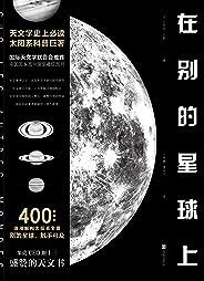 在别的星球上(天文学史上必读太阳系科普巨著,中国国家图书馆馆藏级图书)