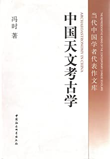 中国天文考古学 (当代中国学者代表作文库)