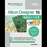 """Altium Designer 16电路设计与仿真从入门到精通 (清华社""""视频大讲堂""""大系CAD/CAM/CAE技术视频大讲堂)"""