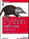 Python机器学习实践:测试驱动的开发方法 (O'Reilly精品图书系列)