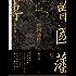 曾国藩传【知名学者张宏杰继《曾国藩的正面与侧面》系列畅销百万册后突破之作】
