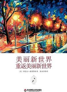 美丽新世界+重返美丽新世界 (独角兽文库)