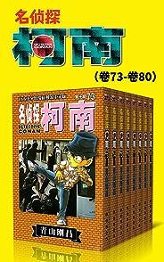 名侦探柯南(第10部:卷73~卷80) (超人气连载26年!无法逾越的推理日漫经典!日本国民级悬疑推理漫画!执着如一地追寻,因为真相只有一个!官方授权Kindle正式上架! 10)