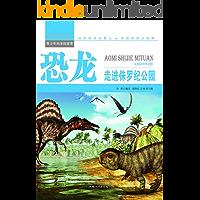 恐龙:走进侏罗纪公园